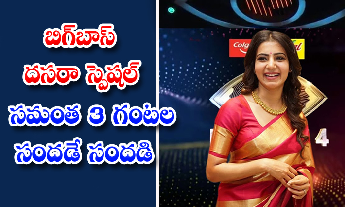 TeluguStop.com - Samantha Big Boss 4 Nagarjuna