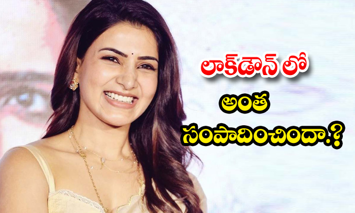 TeluguStop.com - Samantha Earned Over Rs 5 Crore During Lock Down