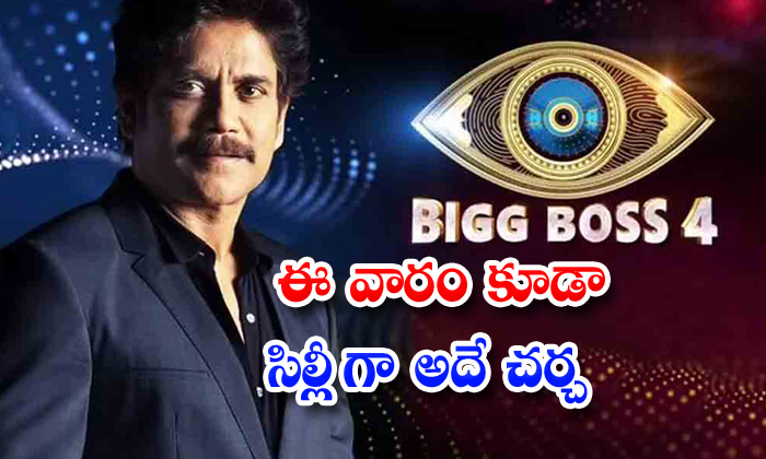 TeluguStop.com - Discussion About This Week Big Boss 4 Hosting