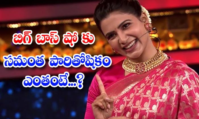 TeluguStop.com - Bigg Boss Show Samantha Remuneration Details