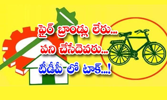TeluguStop.com - Senior Tdp Leaders Silence Party Activities Chandra Babu