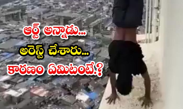 TeluguStop.com - Shocking Teenager Performs Dangerous Stunt On 22nd Floor Viral Video