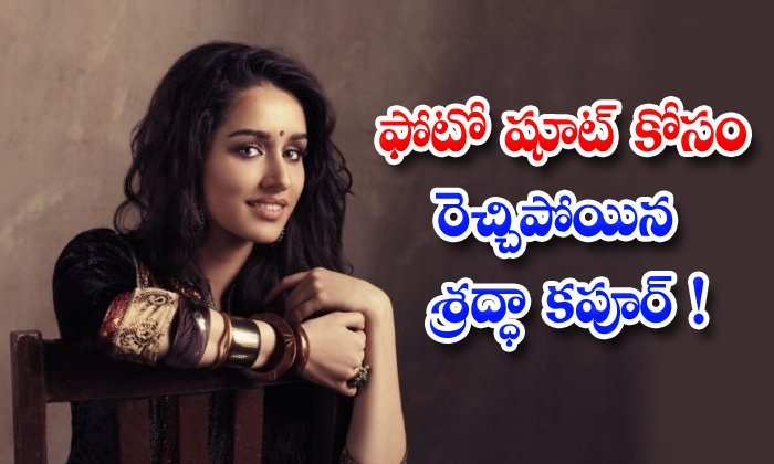 TeluguStop.com - Shraddha Kapoor Excited For A Photo Shoot