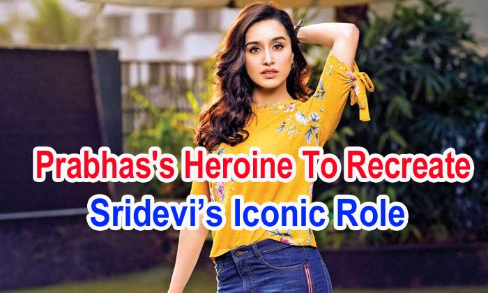 TeluguStop.com - Prabhas's Heroine To Recreate Sridevi's Iconic Role