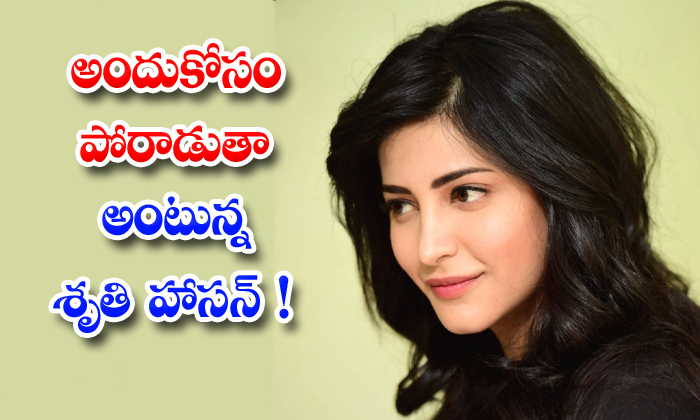 TeluguStop.com - Shruthi Hasan Say She Will Fight For Lover