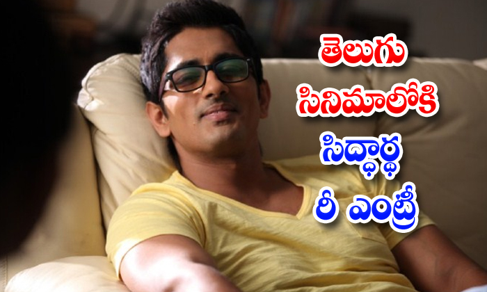 TeluguStop.com - Siddhartha Is Acting In A Direct Telugu Movie After A Long Time Emotion On Social Media