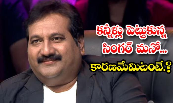 TeluguStop.com - Singer Mano Cries On Stage Video Viral