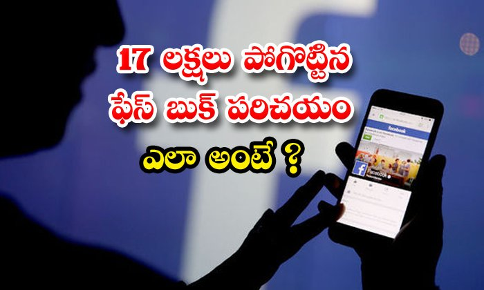 TeluguStop.com - Woman Lost 17 Lakh Rupees Due To Facebook Friend Request