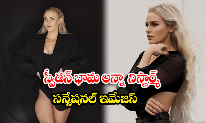 Social Media Sensation Model And fashionista Anna Nystrom Glamorous images-స్వీడన్ భామ అన్నా నిస్టార