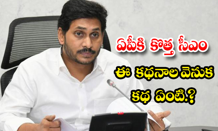 TeluguStop.com - What Is The Story Behind These Articles By The New Cm For Ap