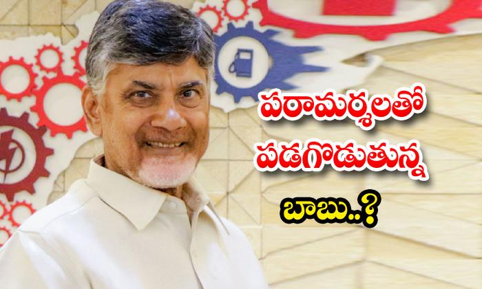 TeluguStop.com - Tdp Chief Chandra Babu Try To Aliance Bjp