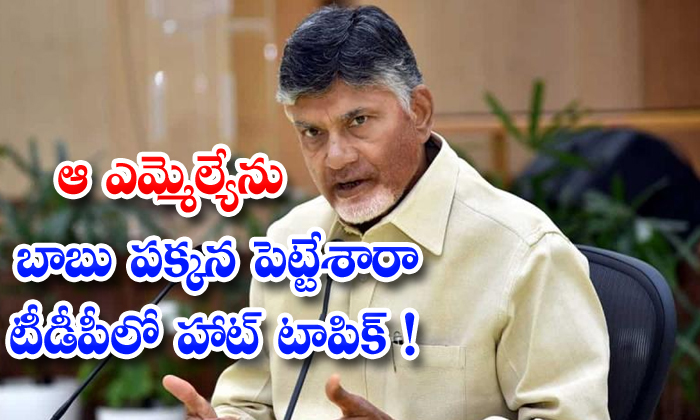 TeluguStop.com - Is Chandrababu Avoiding That Mla Hot Topic In Tdp