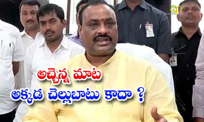 TeluguStop.com - Ysrcp Take New Key Desistion About Control On Achhenna Issue