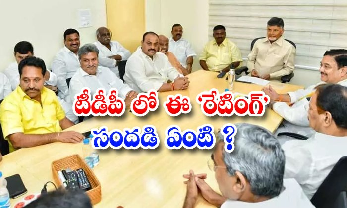 TeluguStop.com - Tdp Leaders Hilet On Party Rating Issue