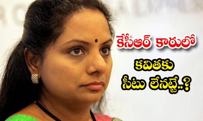 TeluguStop.com - Trs Party Senior Leaders Kavitha Minister Post