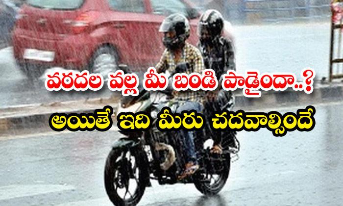 TeluguStop.com - Tvs Bumper Offer Free Service Flood Effected Bikes