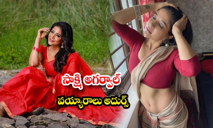 Tamil beauty Sakshi Agarwal HD Pictures-సాక్షి అగర్వాల్ వయ్యారాలు అదుర్స్