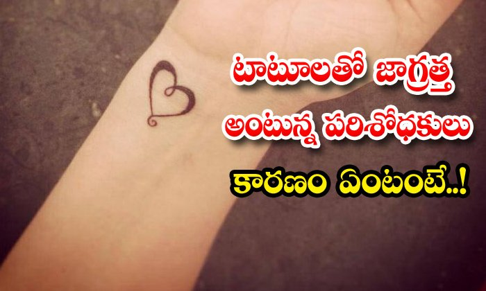 TeluguStop.com - Tattoos Might Lead To Bodys Overheating