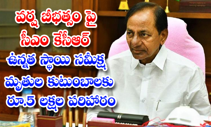 TeluguStop.com - Cm Kcr High Level Review On Rain Harassment Rs 5 Lakh Compensation