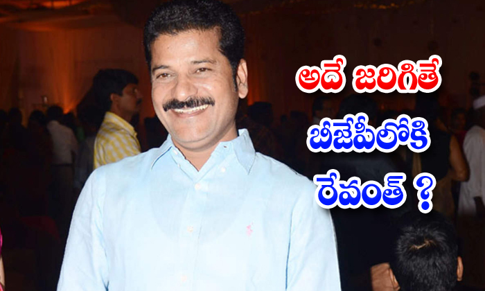 TeluguStop.com - Revanth Reddy Try To Join In Bjp After Elections Result
