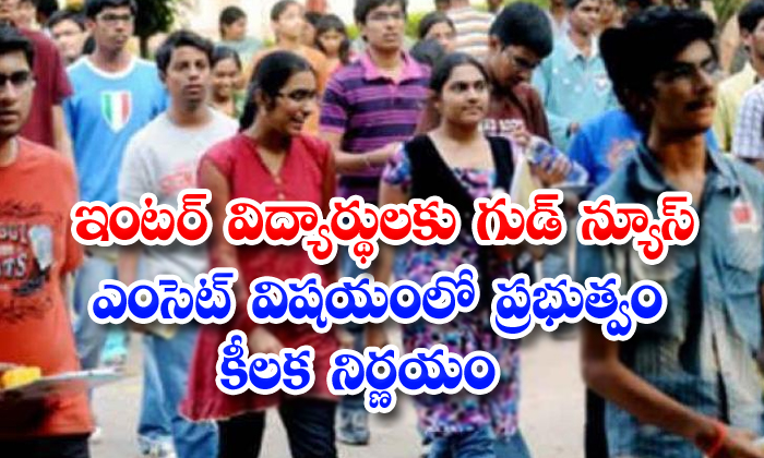 TeluguStop.com - Good News To Inter Students