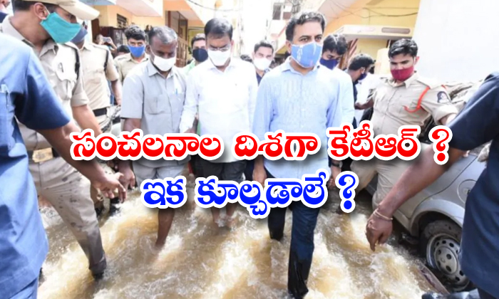TeluguStop.com - Ktr Take Sensational Desistion About Illegal Structures