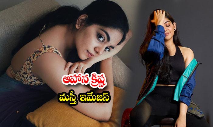 Telugu Actress Ahaana Krishna Glamorous images-ఆహాన క్రిష్ణ మస్తీ ఫొటోస్