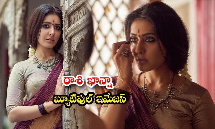 Telugu Actress Raashi khann Gorgeous Images-రాశి ఖన్నా బ్యూటిఫుల్ఇమేజస్