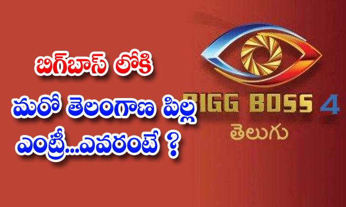 TeluguStop.com - Telugu Big Boss 4 Mangli Singer