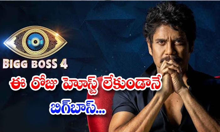TeluguStop.com - Nagarjuna Big Boss 4 Hosting Saturday And Sunday