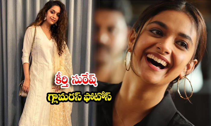 Telugu Heroine keerthy suresh beautiful clicks-కీర్తి సురేష్ గ్లామరస్ ఫొటోస్