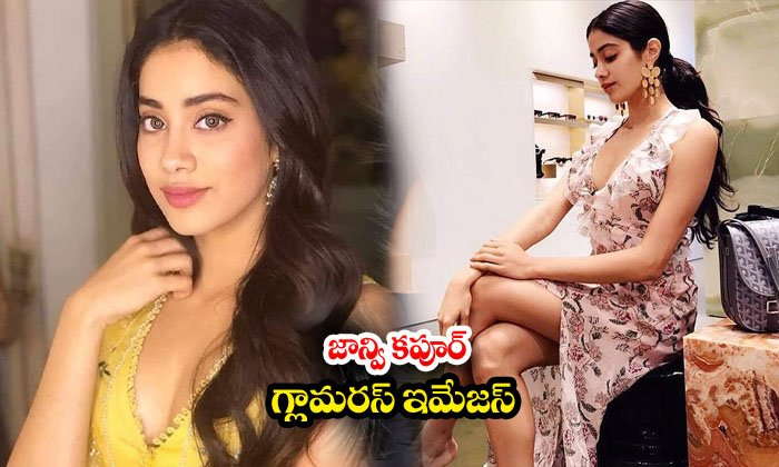 These glamorous pictures of Actress Janhvi Kapoor- జాన్వి కపూర్ గ్లామరస్ ఇమేజస్