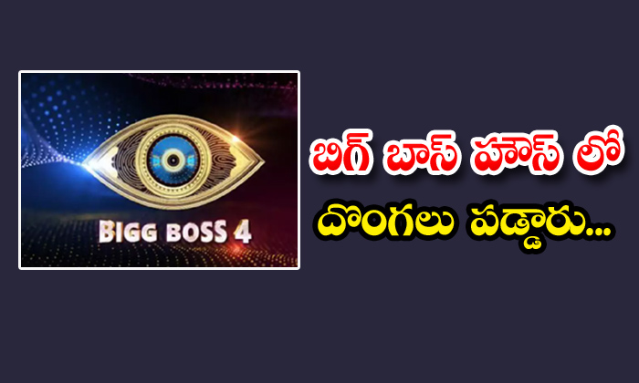 TeluguStop.com - Thieves Broke Into Bigg Boss House