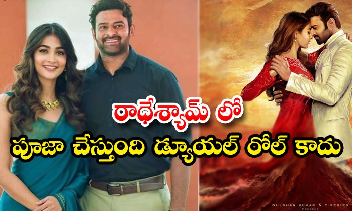 TeluguStop.com - Radhe Shyam Movie Pooja Not A Dual Role