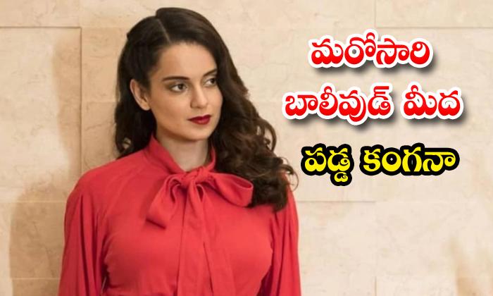 TeluguStop.com - Kangana Ranaut Asks India To Reject Bollywood