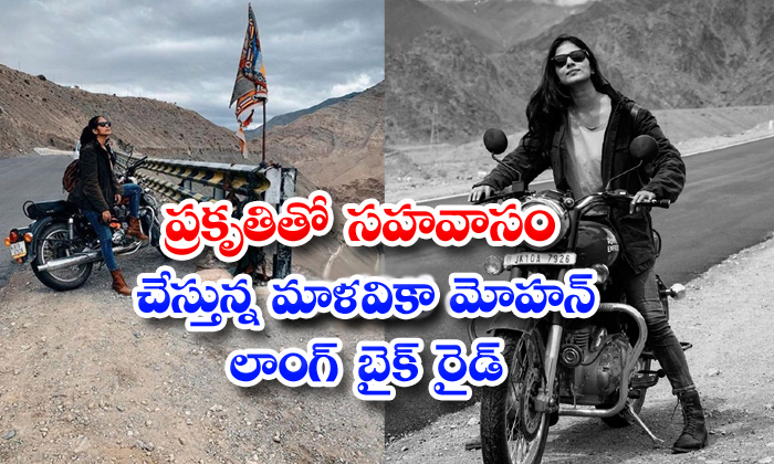 TeluguStop.com - Malavika Says She Cant Wait To Go For Bike Ride