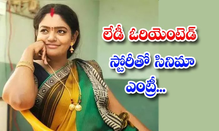 TeluguStop.com - Karthika Deepam Fame Premi Viswanath Plan To Enter Movie