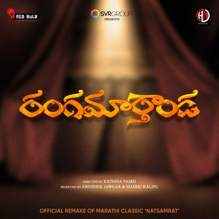 TeluguStop.com - Tollywood Talk: Krishna Vamsy Opting For An Ott Release