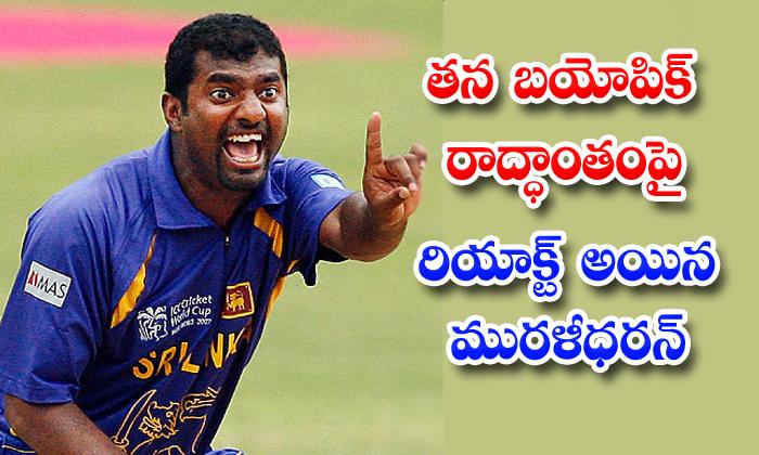 TeluguStop.com - Muralidharan Gives Clarity On His Biopic