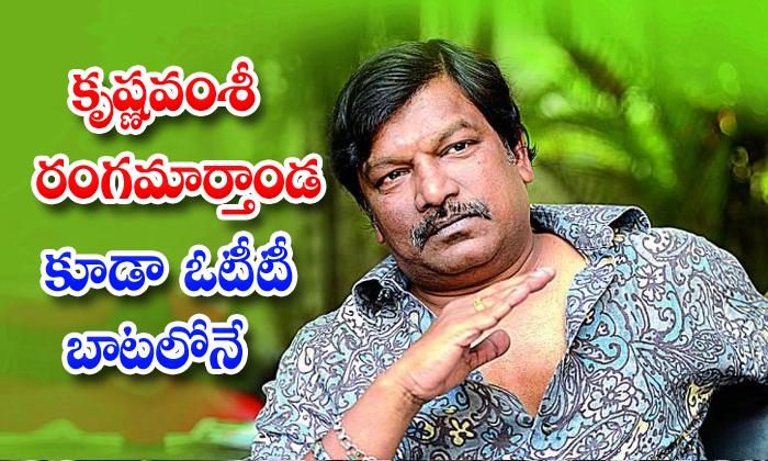 TeluguStop.com - Krishna Vamsi Ranga Marthanda Ready To Release In Ott