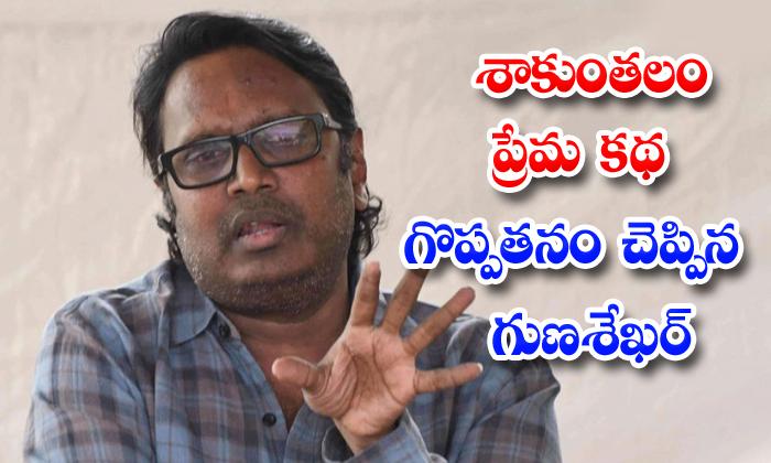 TeluguStop.com - Gunasekhar About Shaakuntalam