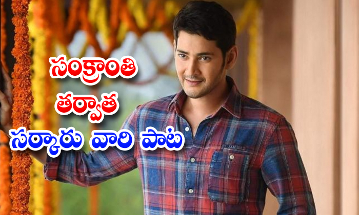TeluguStop.com - Super Star Mahesh Babu Movie Shooting Postponed