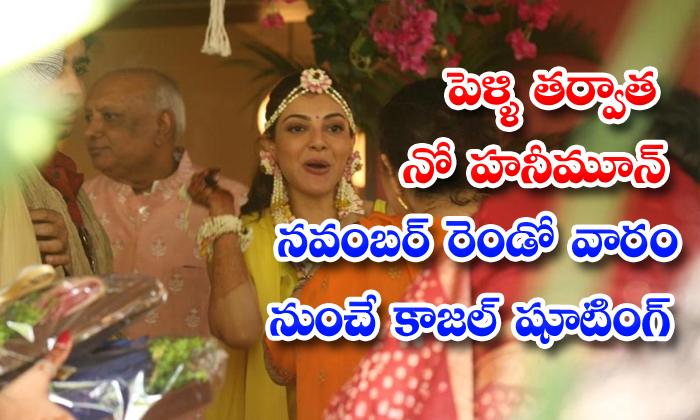 పెళ్లి తర్వాత నో హనీమూన్… నవంబర్ రెండో వారం నుంచే కాజల్ షూటింగ్
