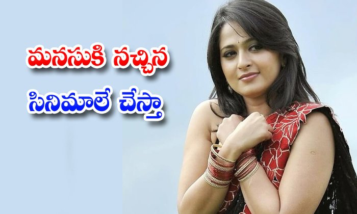 TeluguStop.com - Anushka Shetty Open Up Her Cinema Selection