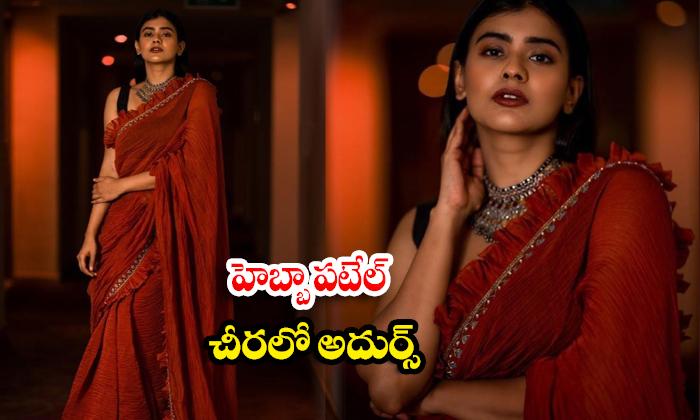 Tollywood actress hebah patel glamorous images-హెబ్బా పటేల్ చీరలో అదుర్స్