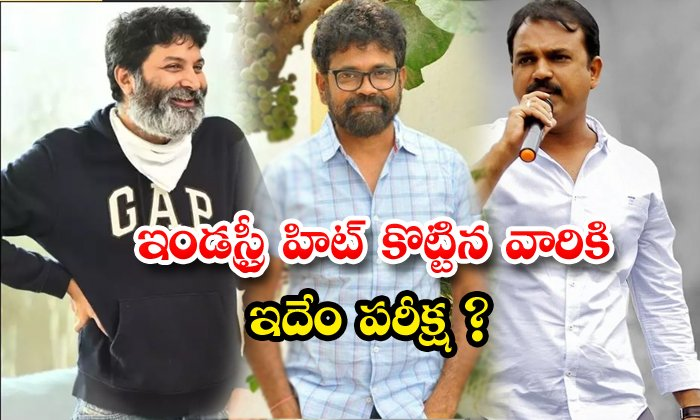 TeluguStop.com - Directors Koratala Shiva Trivikram Srinivas Sukumar Taking Very Long Gap For Next Films