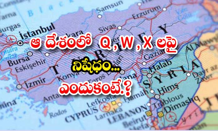 TeluguStop.com - ఆ దేశంలో Q , W , X లపై నిషేధం .. ఎందుకంటే ?