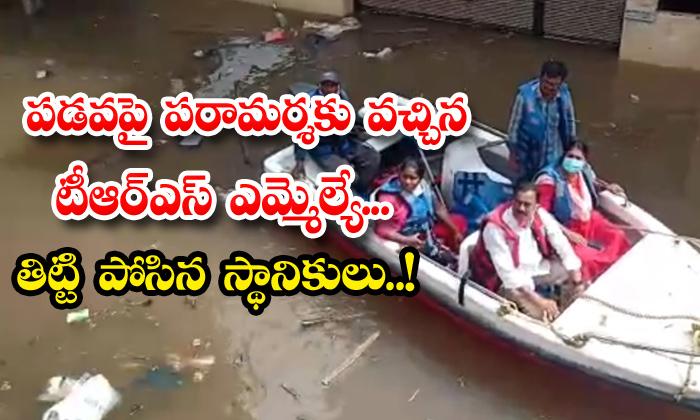 TeluguStop.com - Uppal People Serious On Trs Mla Subhash Reddy