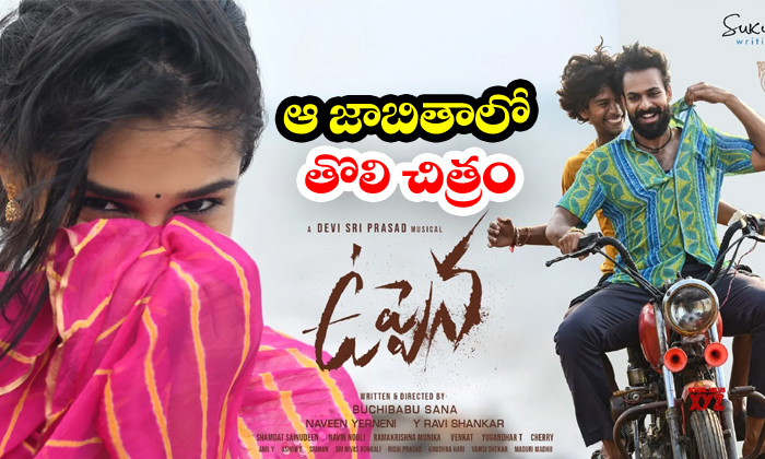 TeluguStop.com - Uppena To Be The First Big Film To Release In Theatres