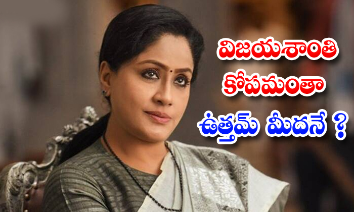 TeluguStop.com - Congress Leader Vijayasanthi Not Active In Party Reason Is This